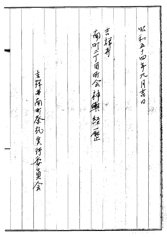 mikoshi-keireki1